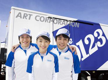 アート引越センター 横浜支店 【136】の画像・写真