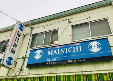 毎日新聞 千里山田販売所(毎日新聞グループ)の画像・写真