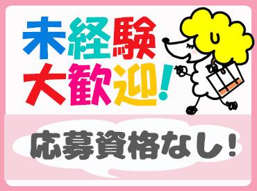 株式会社エスプールヒューマンソリューションズ TS東海支店 (勤務地:大曽根)の画像・写真