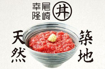 尾崎幸隆 丼 (オザキユキタカ ドン) の画像・写真