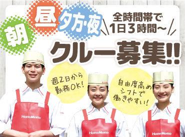 ほっともっと 横尾店 60877の画像・写真
