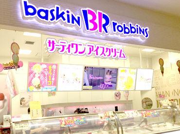 サーティーワンアイスクリームららぽーと磐田店の画像・写真