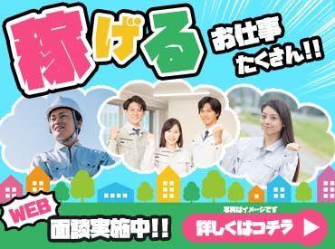 株式会社イトーダイ (お仕事No.S-21)の画像・写真