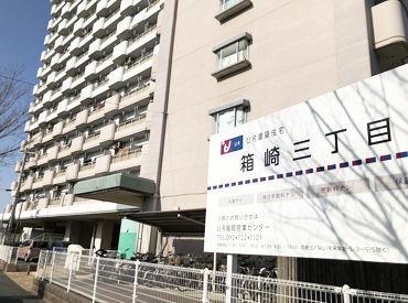 日本総合住生活株式会社 ※勤務地:箱崎三丁目団地の画像・写真