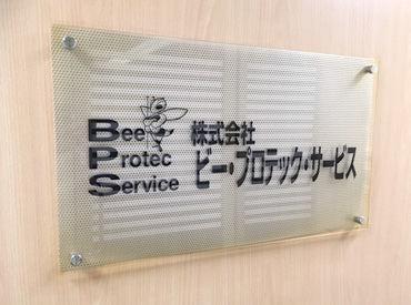 株式会社ビープロテックサービスの画像・写真