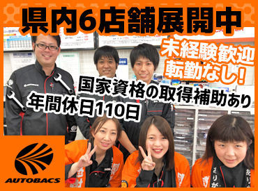 株式会社オートバックス南日本販売 広島カンパニーの画像・写真
