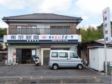 東京新聞 飯能専売店の画像・写真