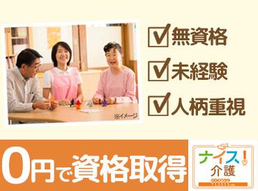 株式会社ネオキャリア ナイス!介護事業部 北九州支店/KKSの画像・写真