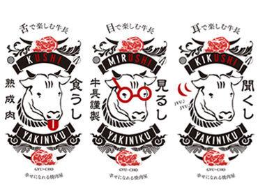 焼肉 牛長 妹尾店の画像・写真