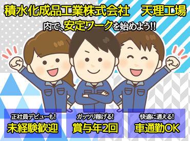 天理運輸倉庫株式会社の画像・写真