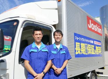 ジョーシンサービス株式会社の画像・写真