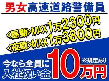 ジパング警備保障株式会社 ※堺支店 堺区エリアの画像・写真