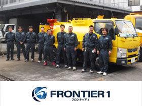 フロンティア1株式会社(2020年6月1日より株式会社小田原衛生工業から社名変更)の画像・写真