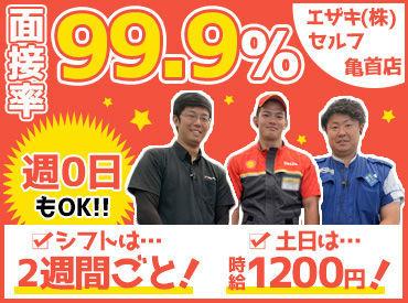 エザキ株式会社 セルフ亀首店の画像・写真