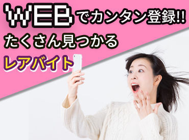 株式会社バイトレ【MB810911GT05】の画像・写真