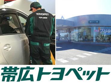 帯広トヨペット株式会社の画像・写真