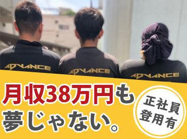 株式会社ADVANCE 【西新井エリア】の画像・写真