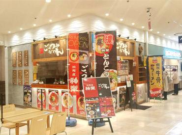 ごっつおらーめん イオン鳥取店の画像・写真