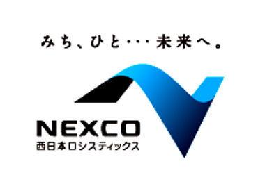 西日本高速道路ロジスティックス株式会社 [勤務地:紀ノ川SA(下り線)インフォメーション] の画像・写真