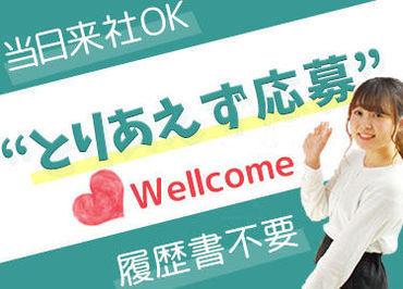 ピックル株式会社 池袋支店 ※勤務地:新宿駅東口エリアの画像・写真