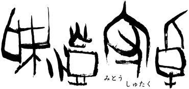 味燈守卓 新宿小田急本館の画像・写真