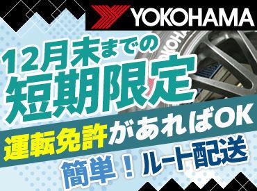 ヨコハマタイヤ滋賀販売株式会社 長浜営業所の画像・写真