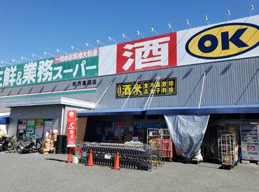 生鮮&業務スーパー ボトルワールドOK 高田店の画像・写真