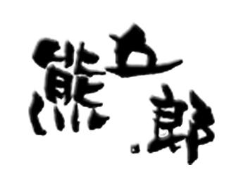 株式会社熊五郎 福島工場 の画像・写真