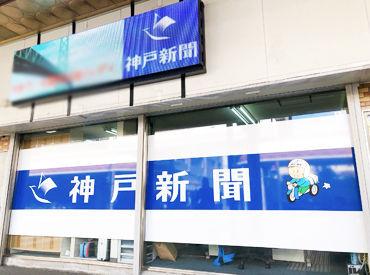 神戸新聞 明石販売の画像・写真
