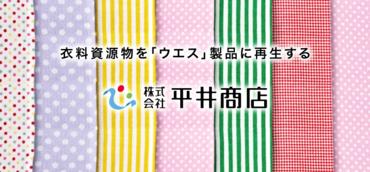 株式会社 平井商店 伊勢崎営業所の画像・写真