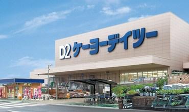 株式会社ケーヨーの画像・写真
