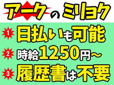 株式会社アーク中京支店 ※勤務地 岡崎市の画像・写真