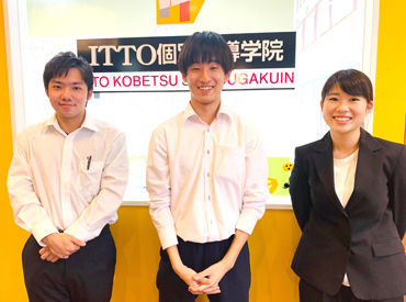 ITTO個別指導学院 横尾校の画像・写真