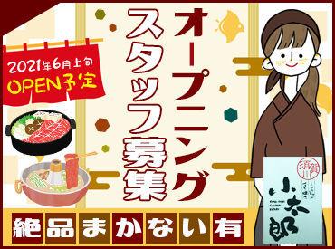 小太郎 須賀川店 ※2021年6月上旬OPEN予定の画像・写真