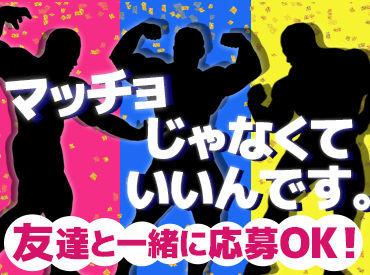株式会社ビッグワーク 新宿支店 [船堀エリア]【BW01】の画像・写真