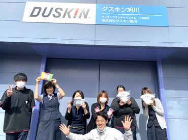 株式会社ダスキン旭川の画像・写真