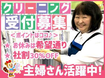イセヅドライ 小林店の画像・写真