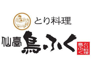 仙臺鳥ふくの画像・写真