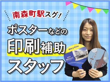 株式会社グラフィック 大阪支店の画像・写真