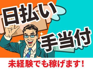 株式会社ビッグワーク 横浜支店 [登戸エリア]【BW01】の画像・写真