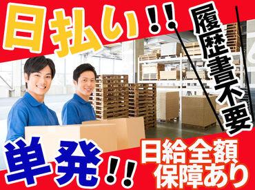 株式会社ハンデックス 新潟営業所/202の画像・写真