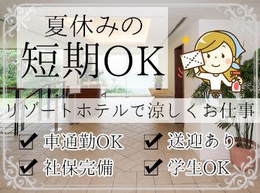 日東カストディアル・サービス株式会社 (勤務地:御殿場市)の画像・写真