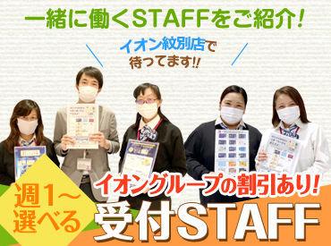 イオンクレジットサービス株式会社 旭川営業所(勤務地:紋別)の画像・写真