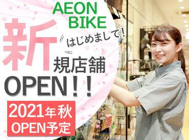 イオンバイク 南行徳店 ※2021年秋オープンの画像・写真