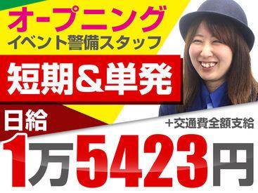 株式会社新日本建設警備の画像・写真