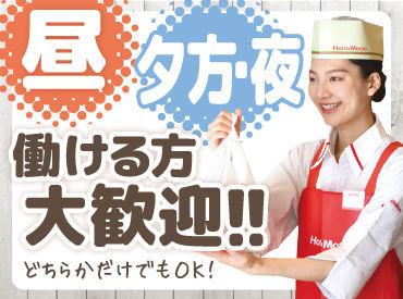 ほっともっと 泉大津松之浜店 61304の画像・写真