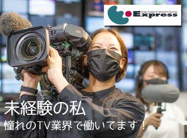 株式会社エキスプレス 【MBS:毎日放送 (勤務地)】の画像・写真