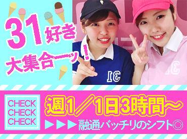 サーティワンアイスクリーム ブルメールHAT神戸店の画像・写真