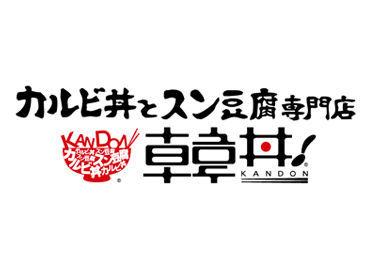 カルビ丼とスン豆腐専門店 韓丼 和歌山紀三井寺店の画像・写真