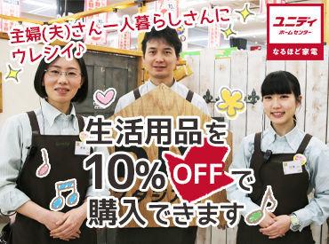 ユニディ ショップス市川店の画像・写真